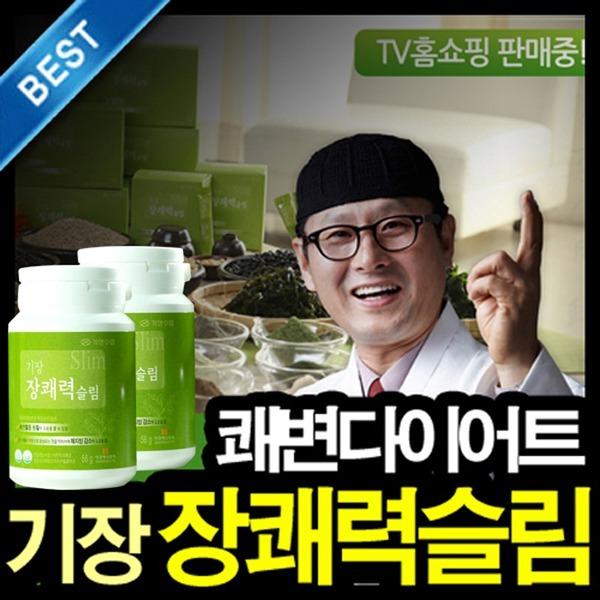 특별구성 기장 장쾌력슬림(통)3주/6주 쾌변 다이어트