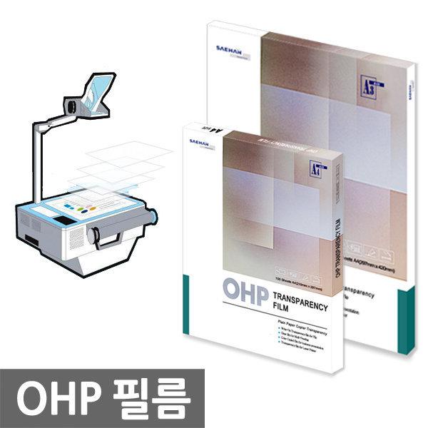 새한 OHP필름 칼라레이저용 A4 50매 투명필름지
