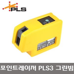 PLS 3방향 포인트레이저 PLS-3G/그린빔/레이저수평