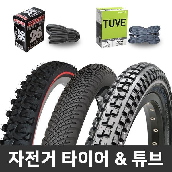 자전거타이어 튜브 700 켄다 흥아 펑크패치 용품부품