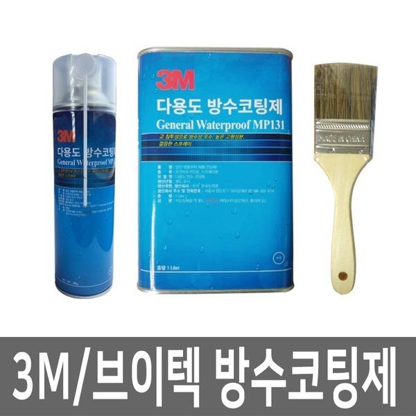 3M정품/브이텍/방수코팅제/방수스프레이