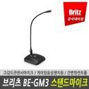 BE-GM3 방송용/음성채팅/회의용/구즈넥/스탠드/마이크