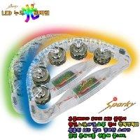 LED 발광 탬버린 투명 경량 고급 컬러 고휘도 스텐레