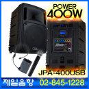 JPA400USB/충전식 이동식앰프 강의용무선마이크시스템