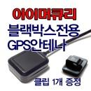 아이머큐리 블랙박스전용 GPS안테나 토파즈등 전 타입