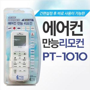 PT-1010 에어컨 전모델 만능리모컨/액정