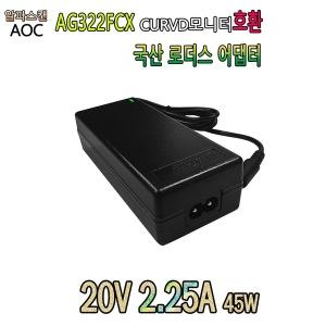 AOC AG322FCX 커브드모니터용 국산 20V 2.25A 어댑터