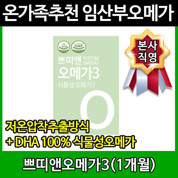 쁘띠앤오메가3(1개월)/임산부오메가3/식물성오메가3