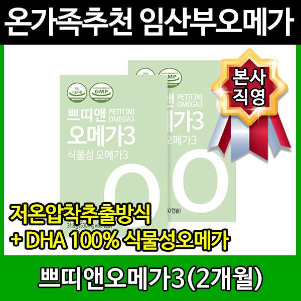 쁘띠앤오메가3(2개월)/임산부오메가3/식물성오메가3