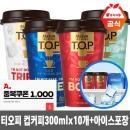 릴레이특가/티오피TOP 컵커피300mlx10개+아이스포장