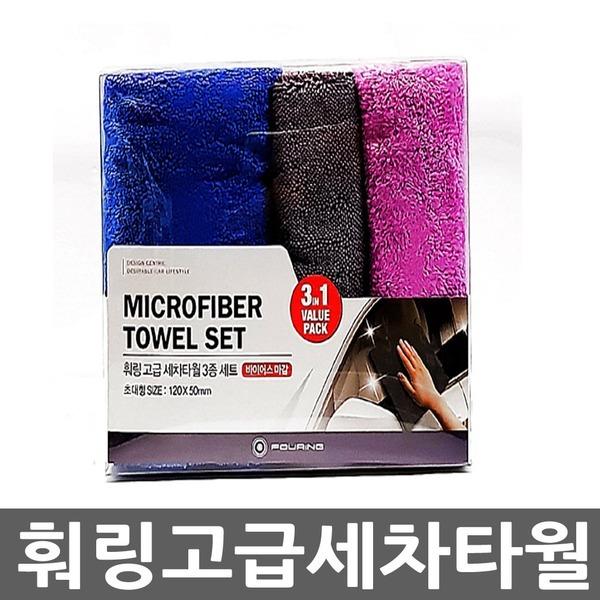 훠링 고급 세차타월 3종 세트 코스트코