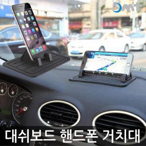 1초간편거치 차량용 대시보드 핸드폰거치대 OSA-146