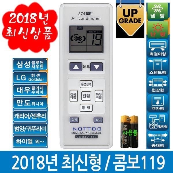 에어컨만능리모컨/콤보119/COMBO-119/건전지무료