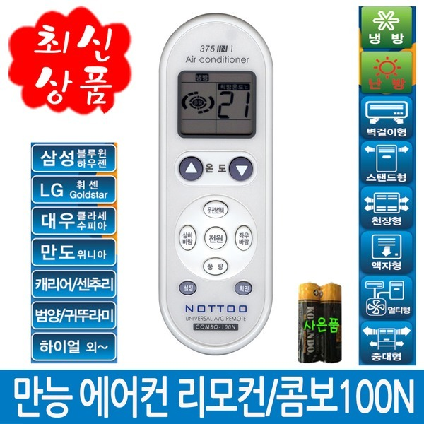에어컨만능리모컨/콤보100N/COMBO-100N/건전지무료