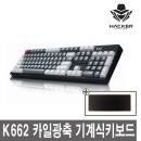 앱코 K662 카일 광축 게이밍 기계식키보드 V1 리니어