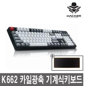 앱코 K662 카일 광축 게이밍 기계식키보드 V2 리니어