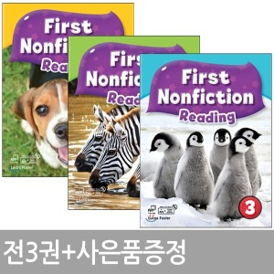 First Nonfiction Reading 1~ 3단계 / 전3권+볼펜증정