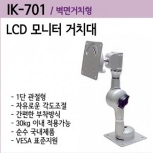 LCD모니터 거치대 (IK-701) 1단관절형 자유회전방식
