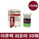 아큐첵 퍼포마 혈당시험지 100매/혈당검사지 19년8월