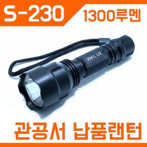 정품 LED 후레쉬 단품 CREE XM-L U2 S-230 실버리아