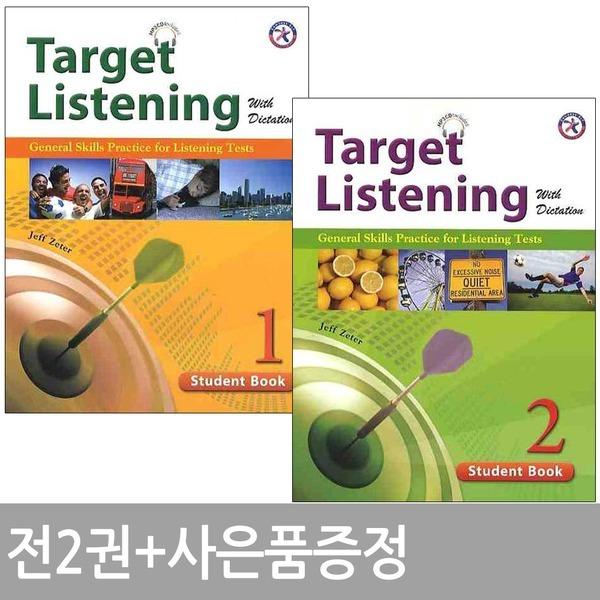 Target Listening with Dictation 1~ 2단계 / 전2권+미니노트증정