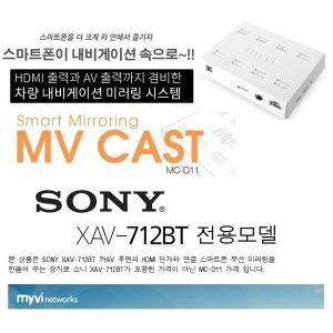 마이비 MV CAST MC-D11 무선 미러링  소니 712BT 연동