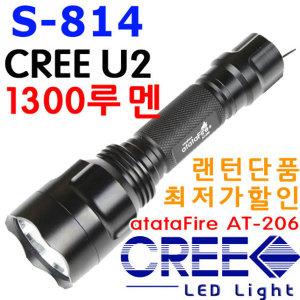 정품 LED 후레쉬 단품 CREE U2 S-814 실버리아