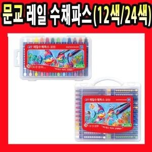문교 레일 수채파스 12색 24색 크레파스 수채화 물감