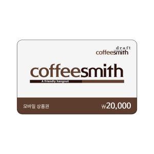 (커피스미스) 2만원권