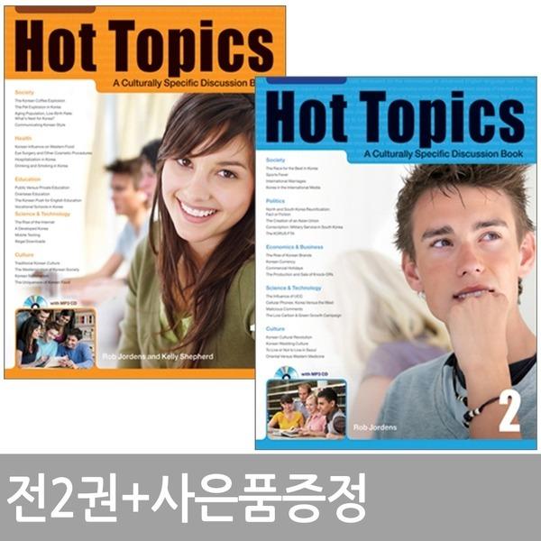 Hot Topics 1~ 2단계 / 전2권+미니노트증정
