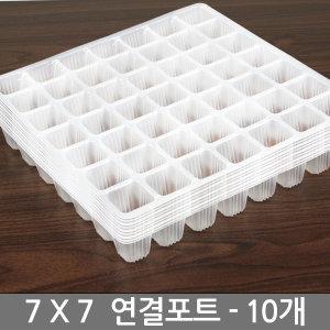 연결포트 7x7 10장 / 모종판 모종 트레이 포트 묘목