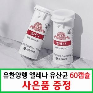 (60캡슐+사은품)유한양행 엘레나 60캡슐(2개월분)