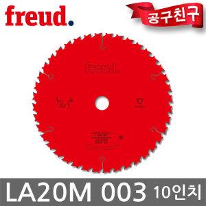 FREUD 이태리 원형톱날 LA20M003 10인치 COMBI 컷팅