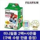 인스탁스 미니필름 2팩(20장)+사은품/폴라로이드필름