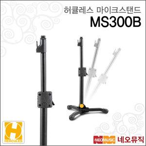 허큘레스 마이크스탠드 Hercules Mic Stand MS300B