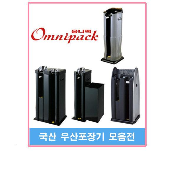 옴니팩 우산포장기 모음전 비닐기본250매증정