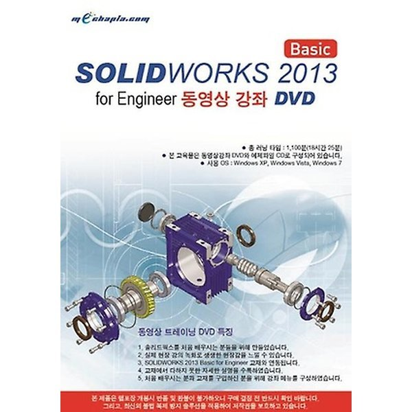 SOLIDWORKS 2013 Basic for Engineer 동영상 강좌 DVD:1