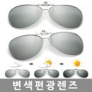 변색 편광 클립선글라스 안경 클립썬글라스 P3009C