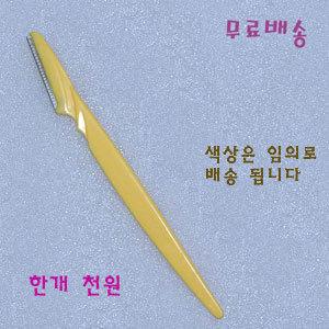 눈썹칼/무료배송/한개 천원/눈썹면도기/미가도