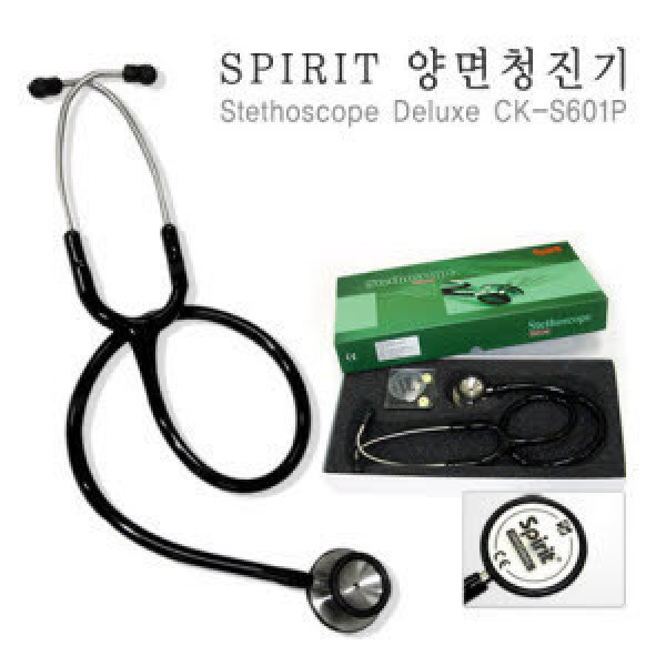 (고급형)스피리트 청진기 디럭스 CK-S601P