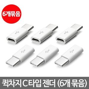 C타입 고속 충전기 충전케이블 젠더/삼성 노트8 S9 S8