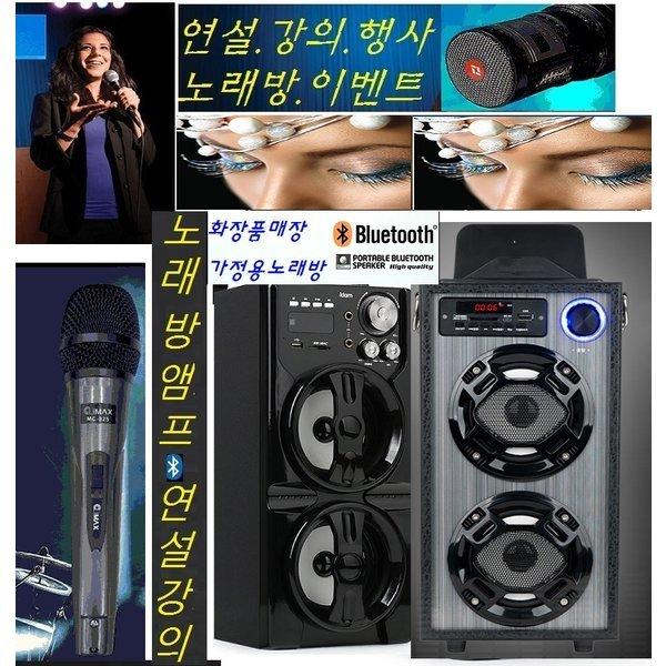 대출력 블루투스 MP3-USB 이벤트 마이크 노래방/PD901