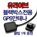 유라이브 블랙박스전용 GPS안테나 전 모델호환