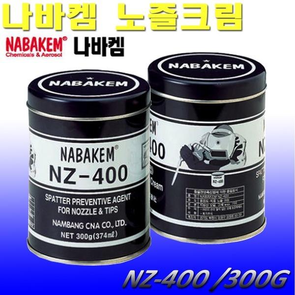 나바켐 노즐크림 NZ-400 300g/토치노즐크림/용접노즐