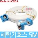 LG 삼성 대우 세탁기호스 2M 3M 5M 8M 냉온수겸용 5M