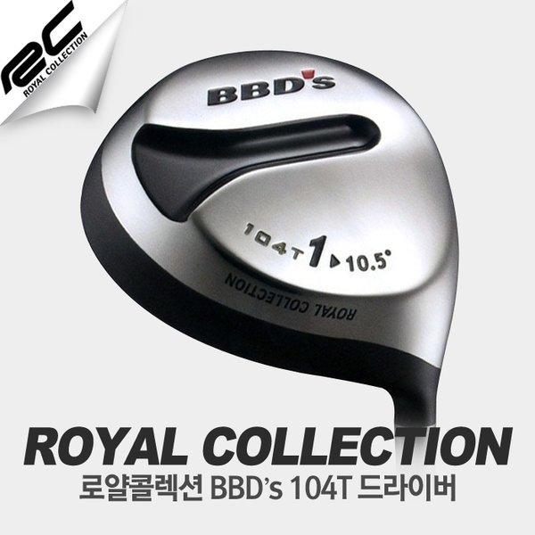 정품/MADE IN JAPAN  로얄콜렉션 BBDs 104T 드라이버