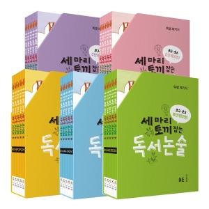 세 마리 토끼 잡는 독서 논술 / 초등 어휘 / P A B C D단계 각 단계별 세트