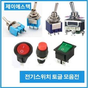 자동차/스위치 크롬 토글 전기 LED스위치/시소/모음전