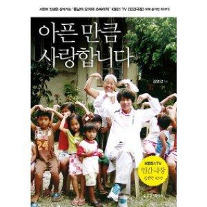 아픈 만큼 사랑합니다  생명의말씀사   김영선  제2의 울지마 톤즈 박누가 선교사