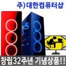 윈도우10포함/8세대/i7 8700/16GB/GTX1050Ti(4GB)